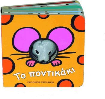 Το ποντικάκι