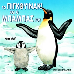 Το πιγκουινάκι και ο μπαμπάς του