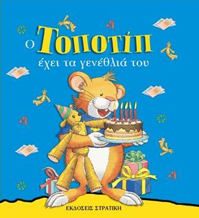 Ο Τοποτίπ έχει τα γενέθλιά του