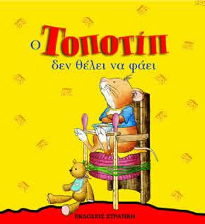 Ο Τοποτίπ δεν θέλει να φάει