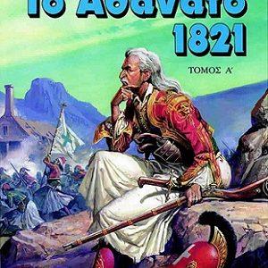 Το αθάνατο 1821 τόμος α