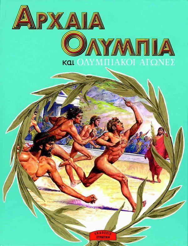 Αρχαία Ολυμπία και ολυμπιακοί αγώνες