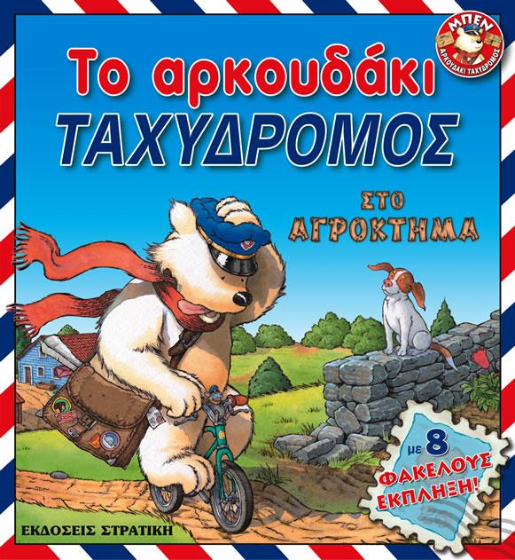 Το αρκουδάκι ταχυδρόμος