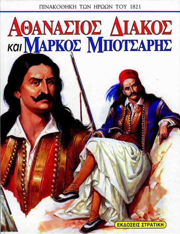 Αθανάσιος Διάκος και Μάρκος Μπότσαρης