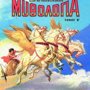 Ελληνική Μυθολογία τόμος Β