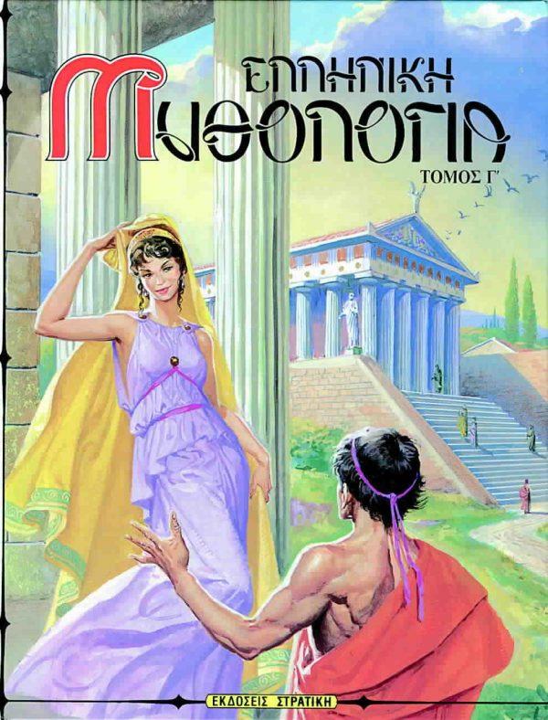Ελληνική μυθολογία τόμος Γ