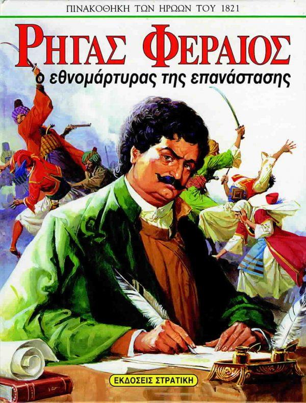 Ρήγας Φεραίος ο εθνομάρτυρας της επανάστασης