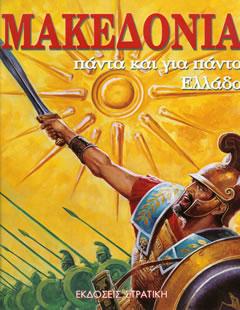 Μακεδονία πάντα και για πάντα Ελλάδα