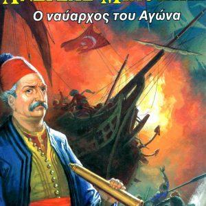 Ανδρέας Μιαούλης ο ναύαρχος του αγώνα