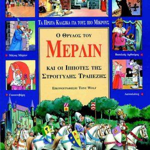 Ο θρύλος του Μέρλιν και οι ιππότες της στρογγυλής τραπέζης