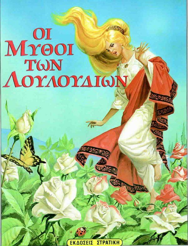 Οι μύθοι των λουλουδιών