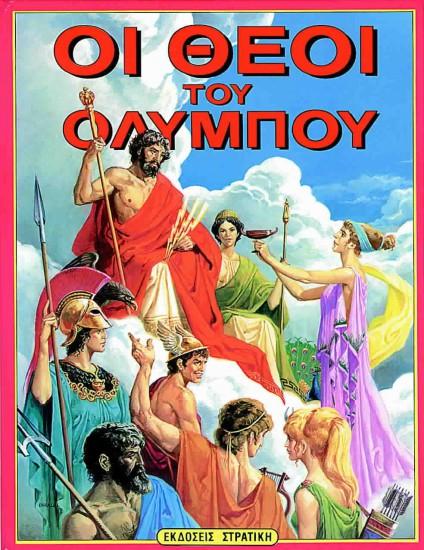Η Ελλάδα των θρύλων
