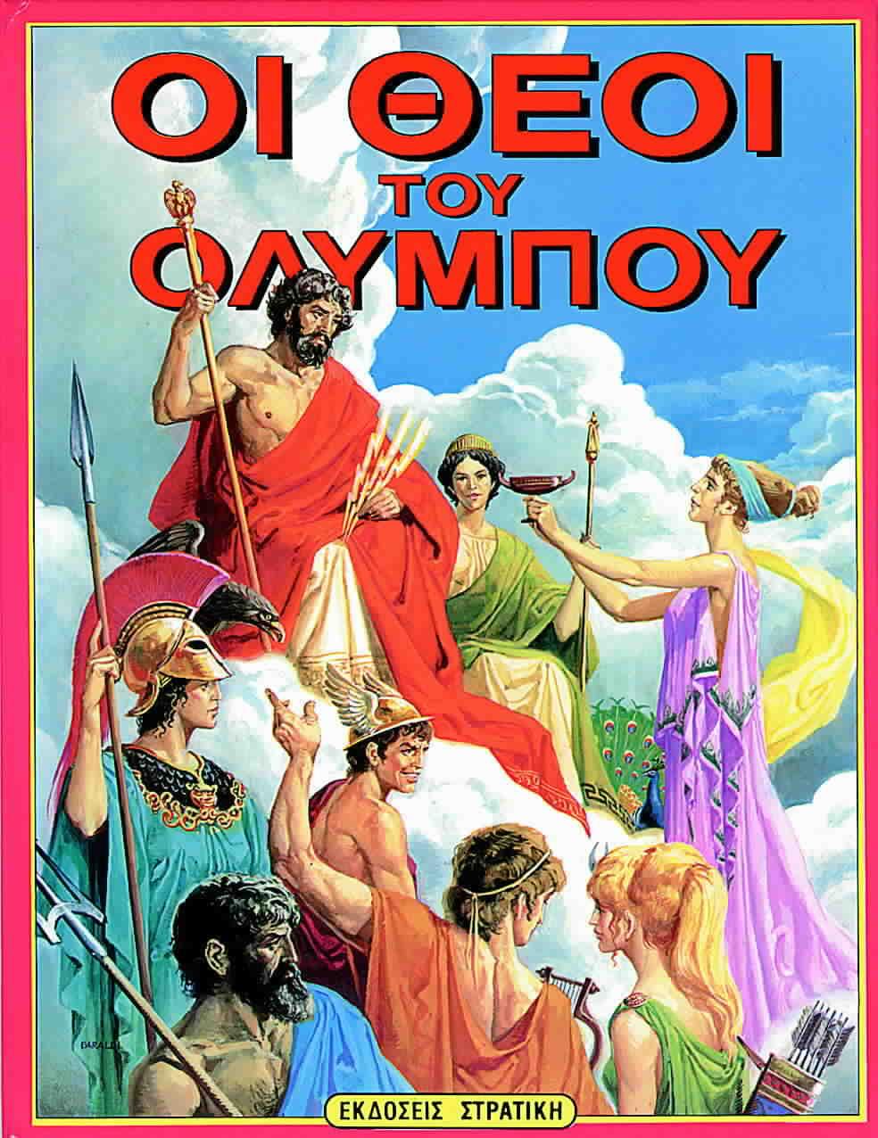 Οι θεοί του Ολύμπου - Εκδόσεις Στρατίκη 90541967a72