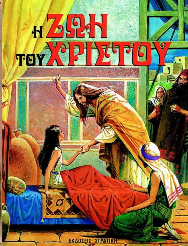 Η ζωή του Χριστού