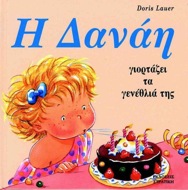 Η Δανάη γιορτάζει τα γενέθλια της