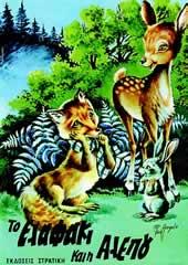 Το ελαφάκι και η αλεπού