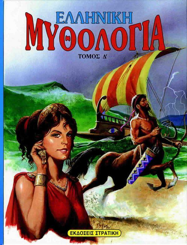 Ελληνική μυθολογία τόμος 'Δ