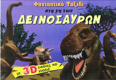 Φανταστικό Ταξίδι στη των δεινοσαύρων