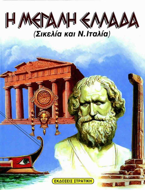 Η μεγάλη Ελλάδα (Σικελία και νότια Ιταλία)