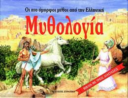 Οι πιο όμορφοι μύθοι από την ελληνική μυθολογία