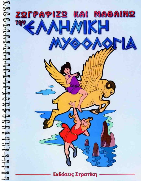 Ζωγραφίζω και μαθαίνω την ελληνική μυθολογία