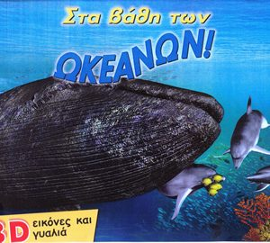 Στα βάθη των ωκεανών!
