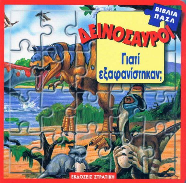 Δεινόσαυροι. Γιατί εξαφανίστηκαν