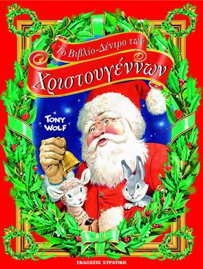 Το Βιβλίο - Δέντρο των Χριστουγέννων
